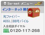 【ソネットさんのトップページに現れたソネくじを30枚GETできる「不思議な箱」】