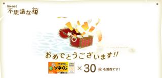 【「不思議な箱」でソネくじを30枚GET】